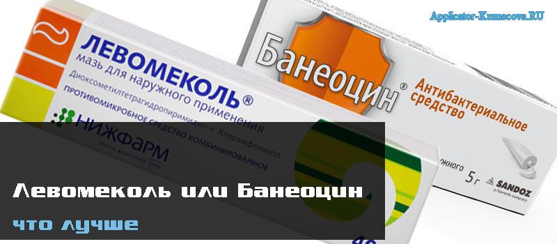 Левомеколь или Банеоцин, что лучше заживляет раны, что лучше при гнойных ранах, в чем разница