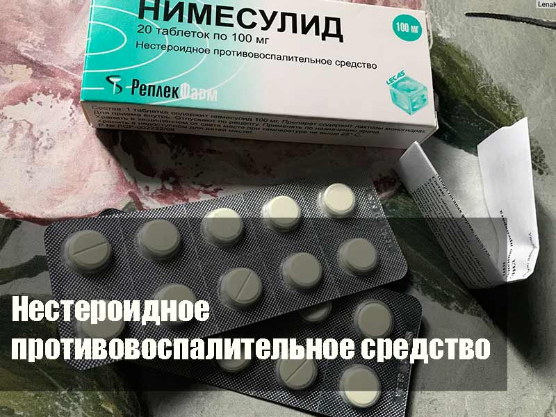 Нимесулид - Нестероидное противовоспалительное средство