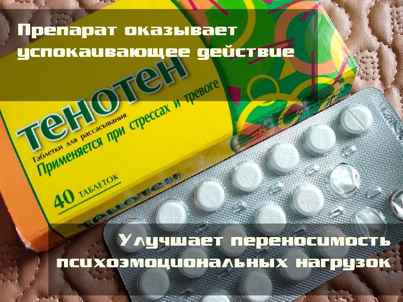 «Тенотен» - Препарат оказывает успокаивающее, противотревожное (анксиолитическое) действие