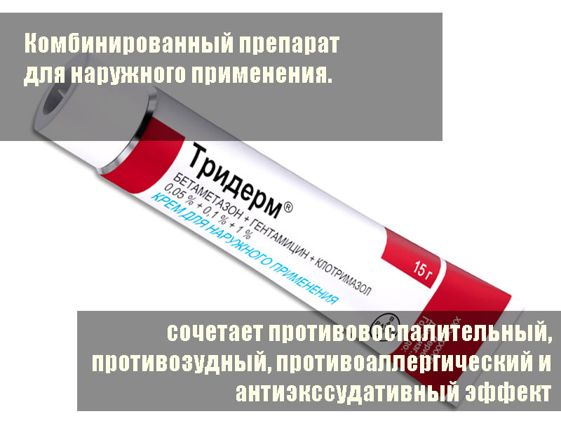«Тридерм» - Комбинированный препарат для наружного применения