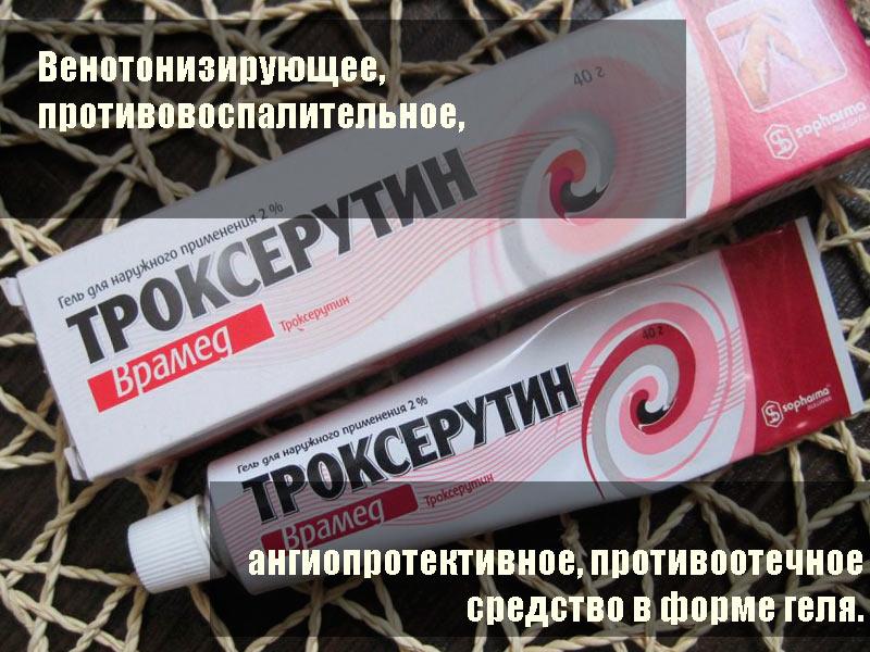 Троксерутин - Венотонизирующее, противовоспалительное, ангиопротективное, противоотечное средство в форме геля.