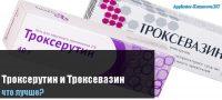 Троксерутин и Троксевазин, в чем разница