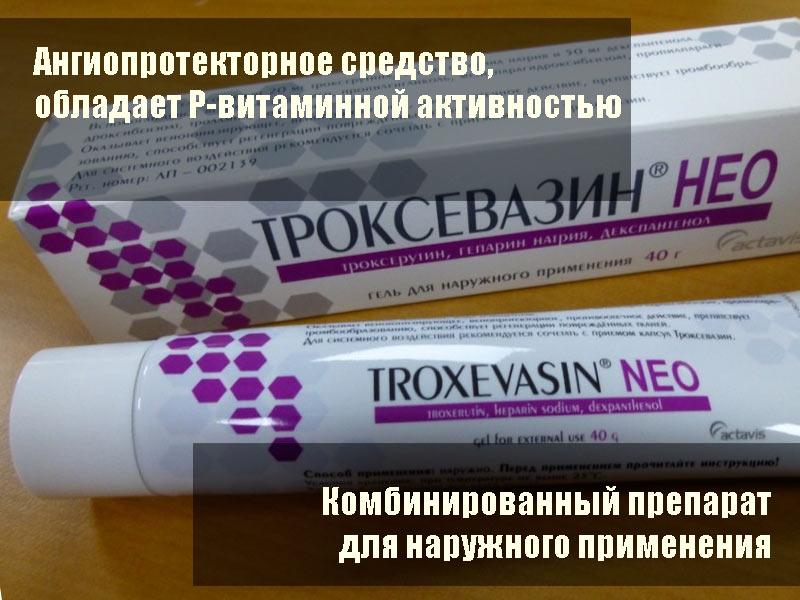 Троксевазин - Комбинированный препарат для наружного применения