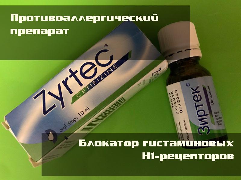 «Зиртек» - Противоаллергический препарат. Блокатор гистаминовых H1-рецепторов