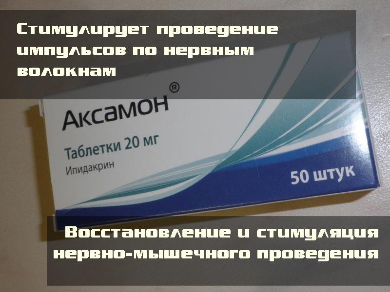 «Аксамон» - стимулирует нервные импульсы.