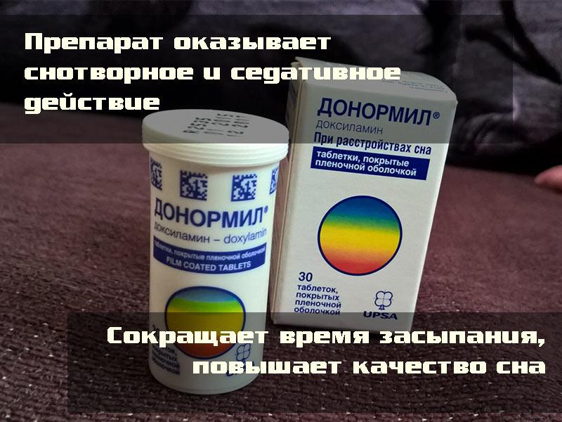 «Донормил» - препарат для хорошего сна