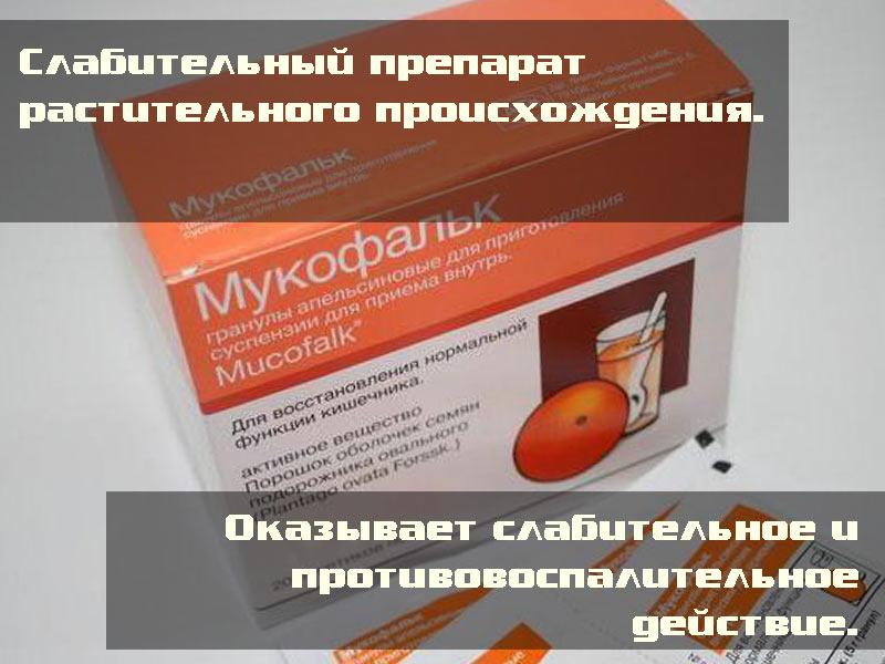 """""""Мукофальк"""" - слабительный препарат растительного происхождения"""
