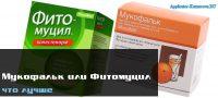 Мукофальк или Фитомуцил, что лучше, отзывы врачей