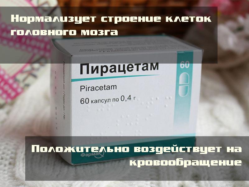«Пирацетам» - полезен для сосудов головного мозга.