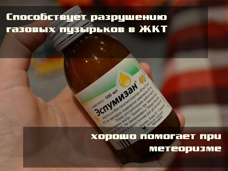 «Эспумизан» - средство поступает непосредственно в кишечник и оказывает пеногасящий эффект