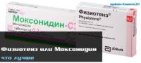 Моксонидин или Физиотенз, что лучше