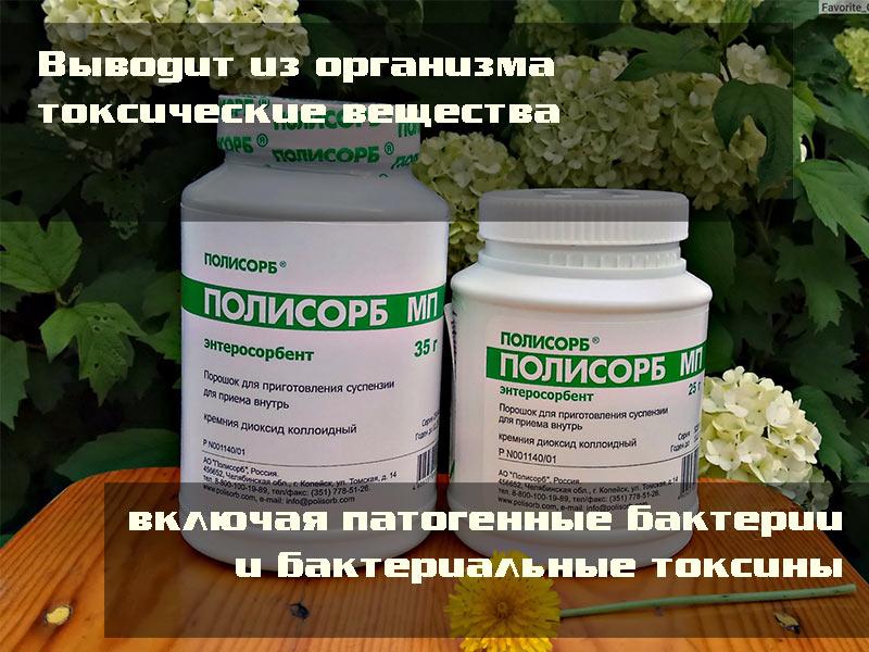 Полисорб - связывает и устраняет токсины и другие продукты обмена.