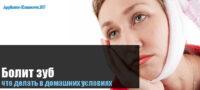 Болит зуб, что делать в домашних условиях, чтоб быстро прошла боль, таблетки от зубной боли, народные средства