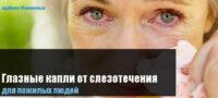 Глазные капли от слезотечения для пожилых людей [Топ 23 препаратов]