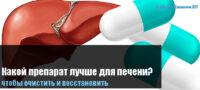 Препараты для печени, список препаратов – 20 недорогих и эффективных, рейтинг лучших