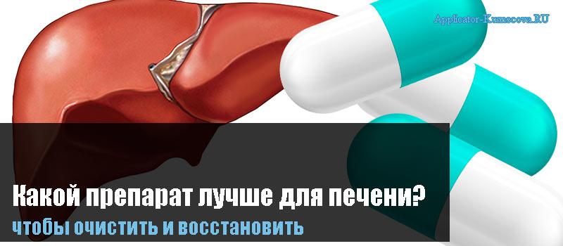 Препараты для печени, список препаратов - 20 недорогих и эффективных, рейтинг лучших