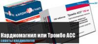 Кардиомагнил или Тромбо АСС советы кардиологов