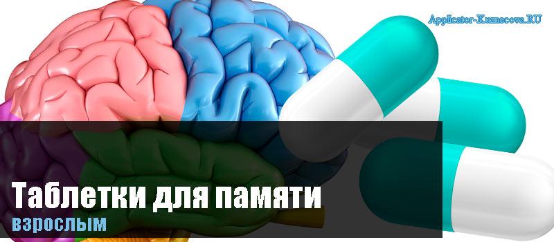 Таблетки для памяти и внимательности взрослым самые лучшие и сильные