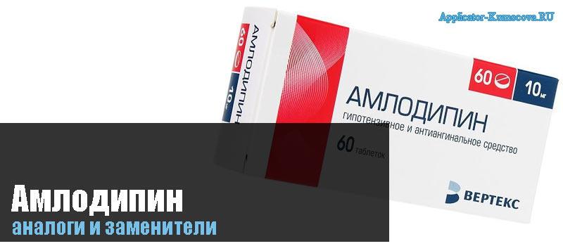 Амлодипин аналоги и заменители без побочных эффектов