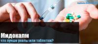 Мидокалм, что лучше уколы или таблетки?