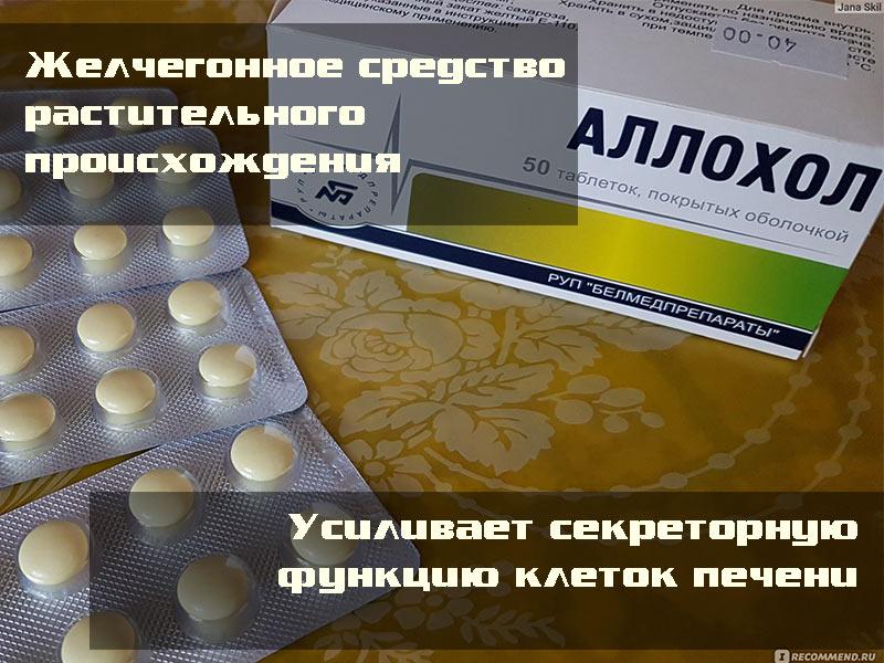 «Аллохол» - Форма выпуска – таблетки, покрытые оболочкой.