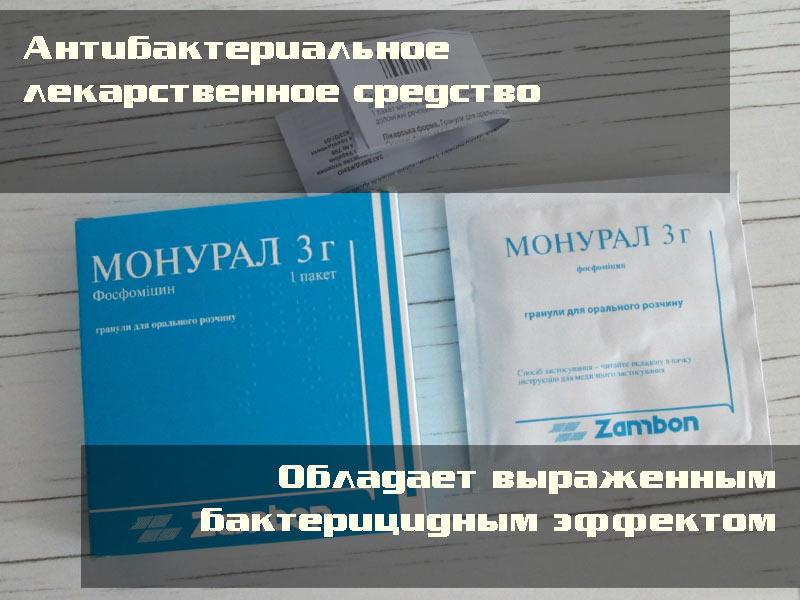 Препарат «Монурал»