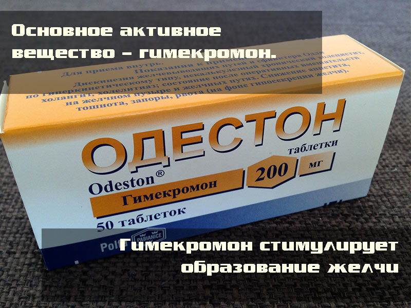 «Одестон» - Препарат выпускается в форме белых таблеток и имеет плоскую цилиндрическую форму.