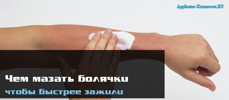 Чем мазать болячки, чтобы быстрее зажили
