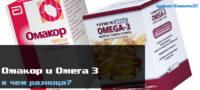 Омакор и Омега 3, в чем разница?