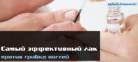 Самый эффективный лак против грибка ногтей на сегодняшний день